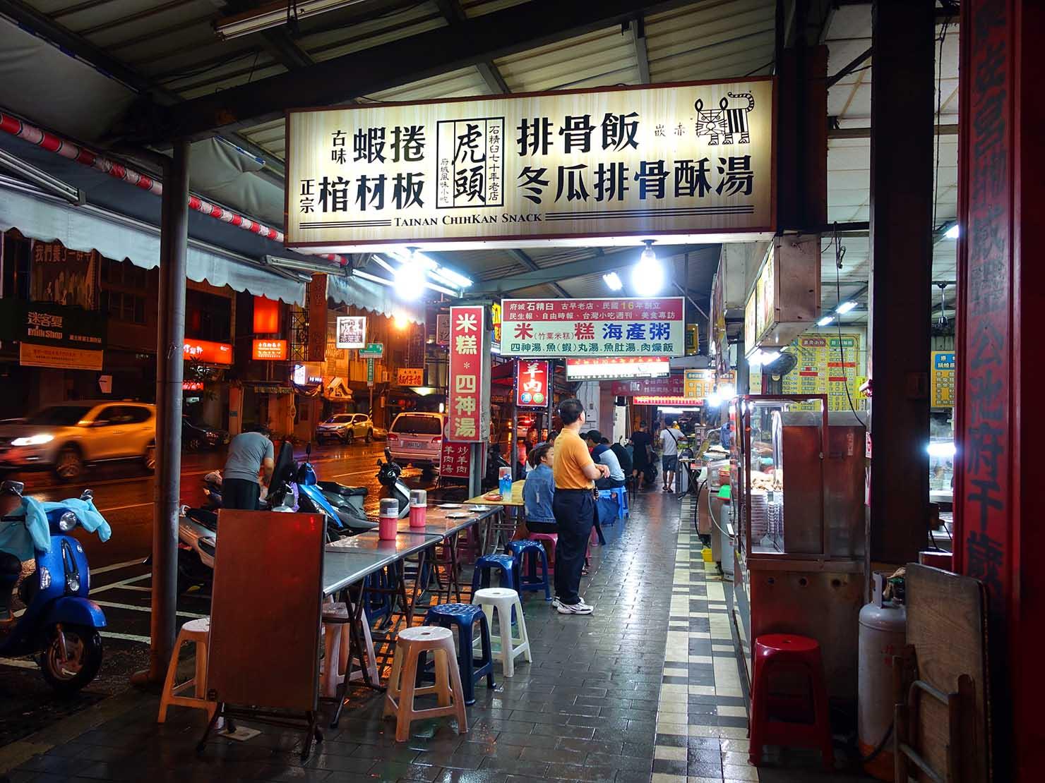台南・赤崁樓周辺のおすすめグルメ店「虎頭府城風味小吃」の外観