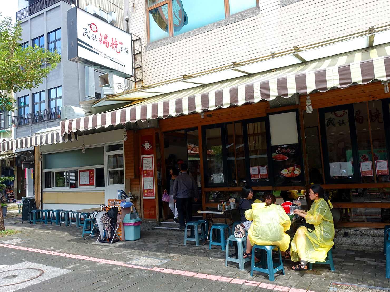 台南・赤崁樓周辺のおすすめグルメ店「民族鍋焼老店」の外観