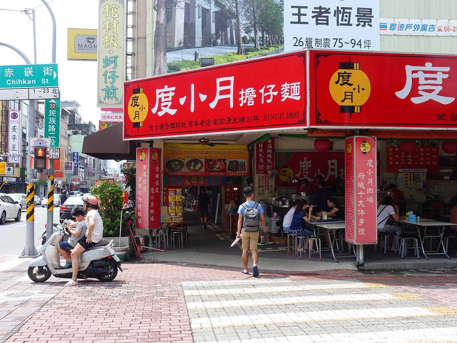台南・赤崁樓周辺のおすすめグルメ店「度小月擔仔麵」の外観