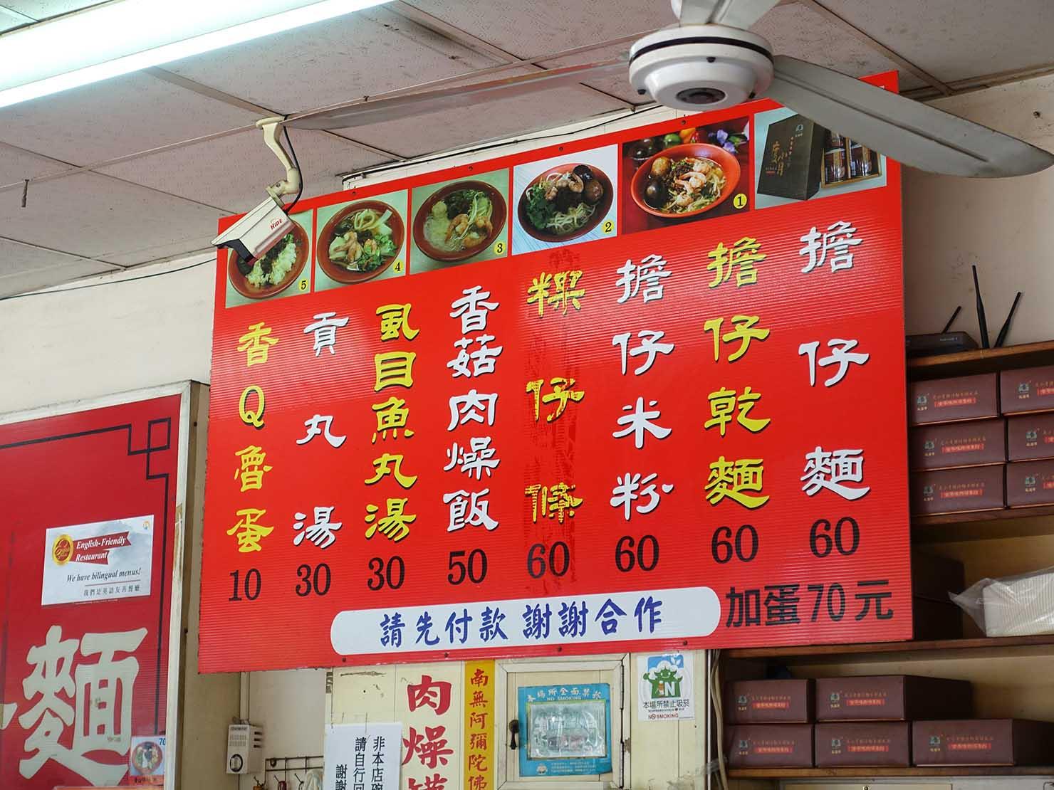 台南・赤崁樓周辺のおすすめグルメ店「度小月擔仔麵」のメニュー