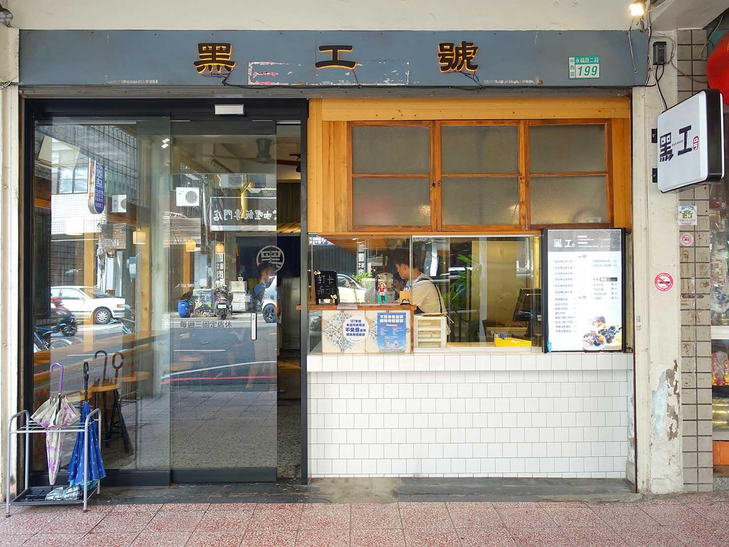 台南・赤崁樓周辺のおすすめグルメ店「黑工號嫩仙草」の外観