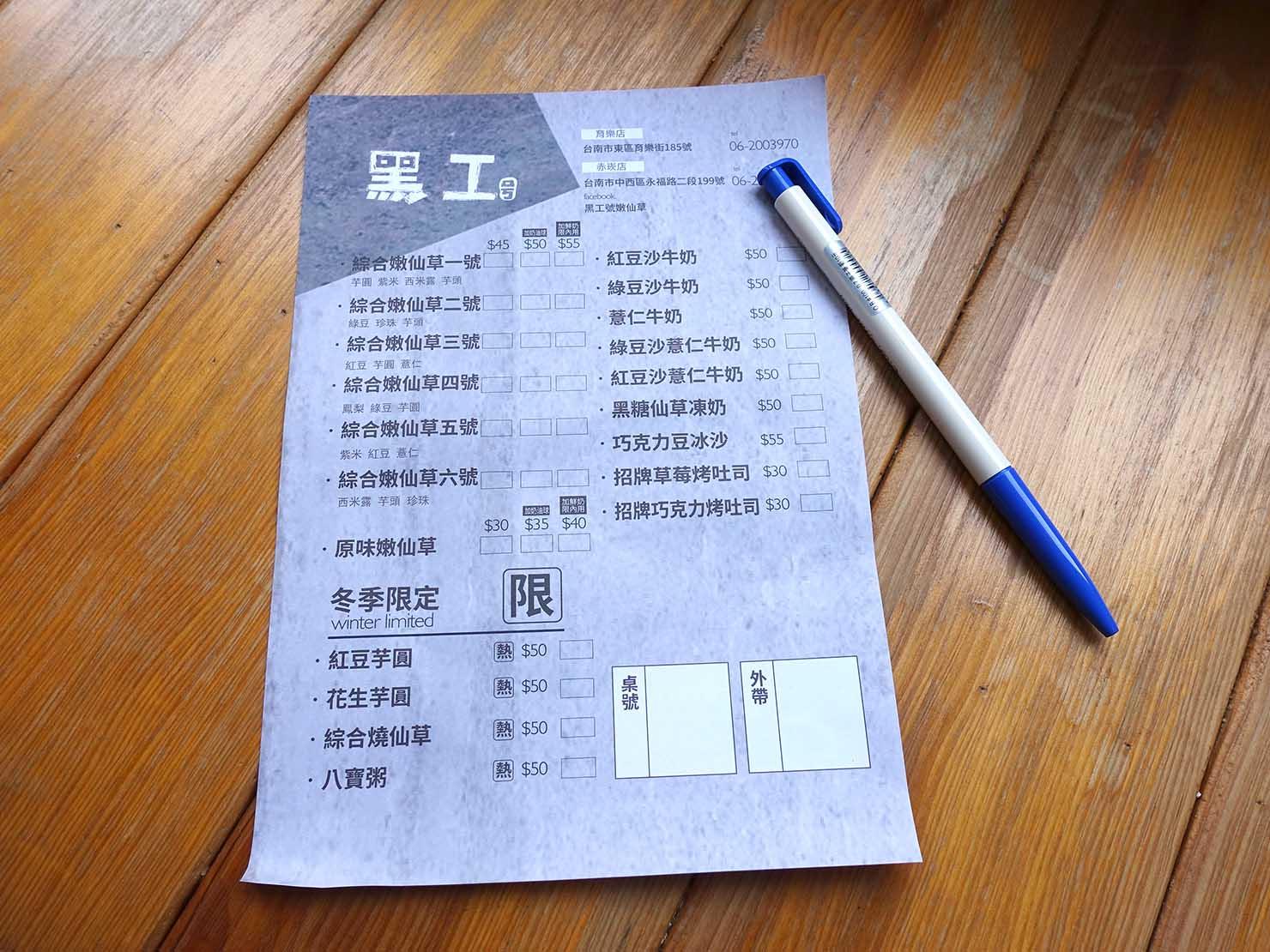 台南・赤崁樓周辺のおすすめグルメ店「黑工號嫩仙草」のメニュー
