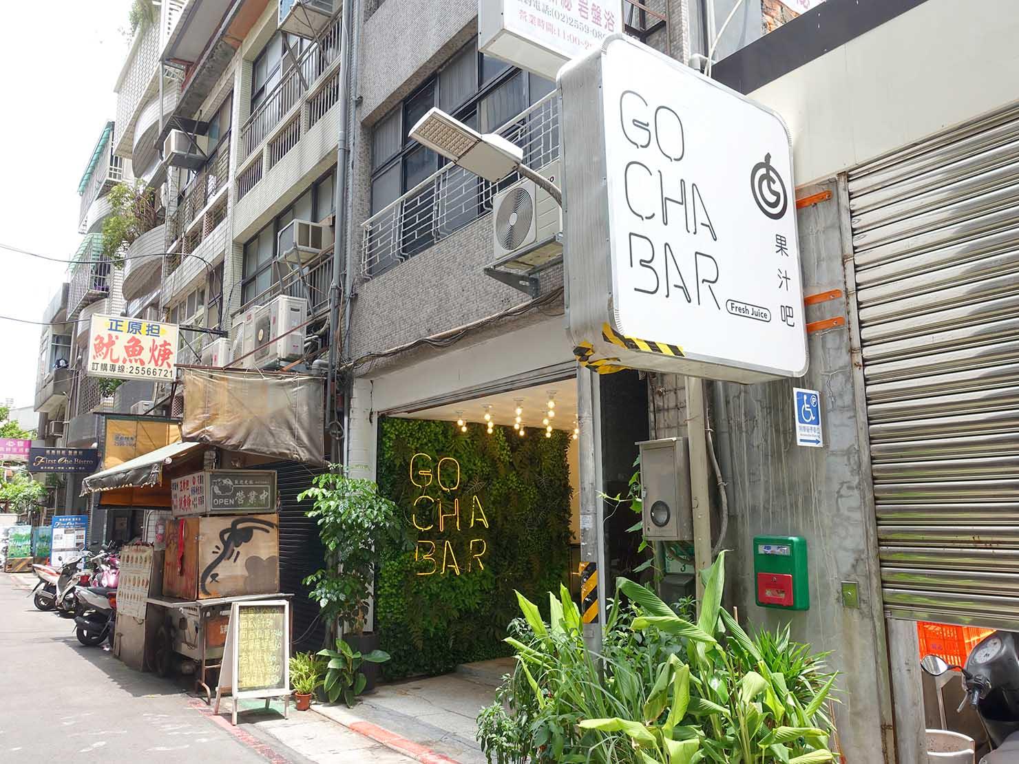 台北・中山エリアのおすすめドリンクバー「GOCHA BAR」の外観