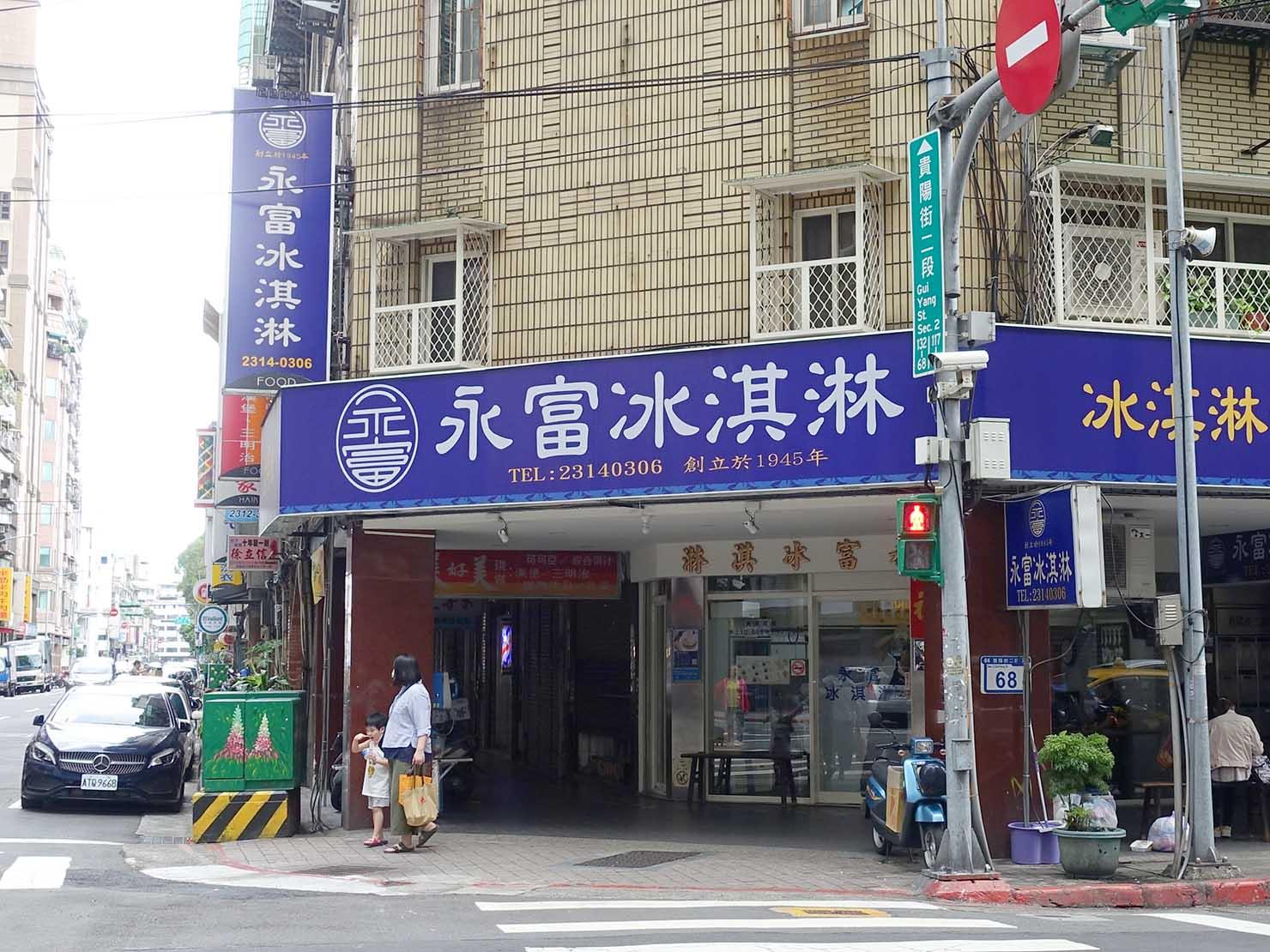 台北・西門町のおすすめデザート店「永福冰淇淋」の外観