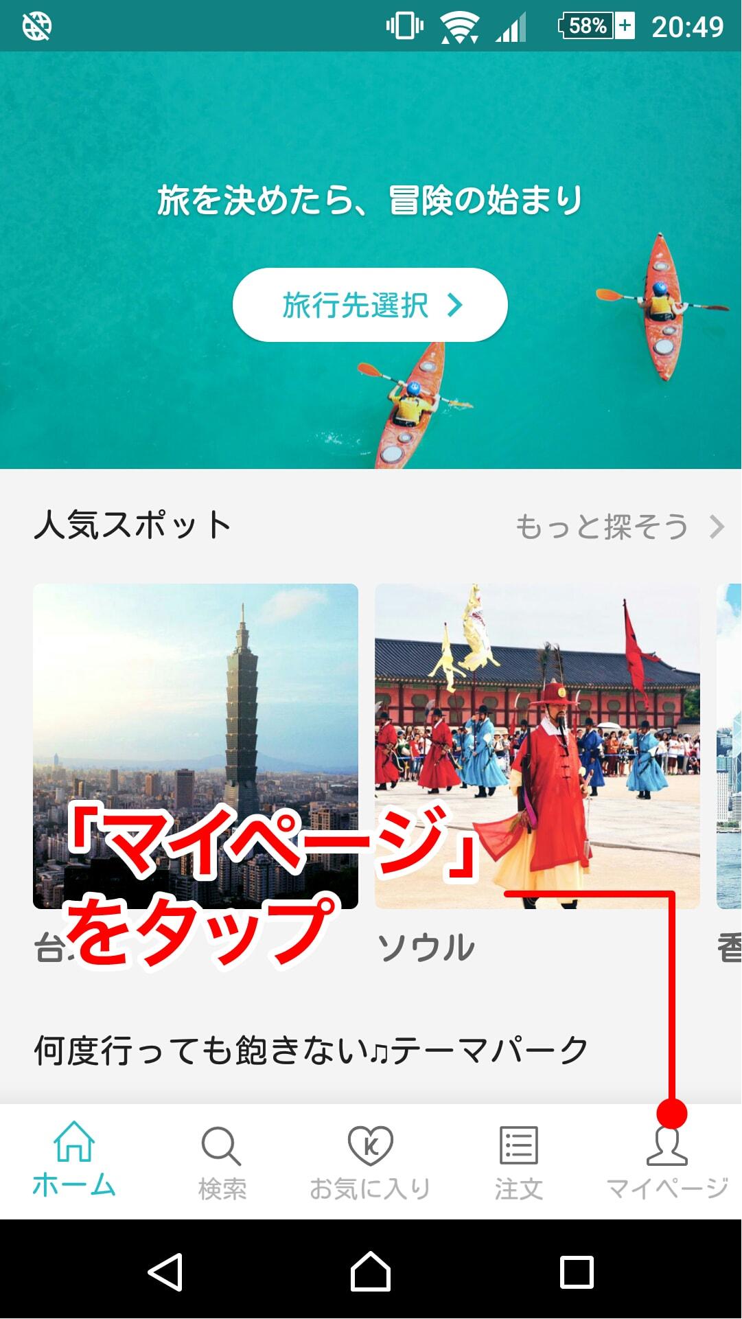 台湾の旅行サイト「KKday」アプリの使い方_1