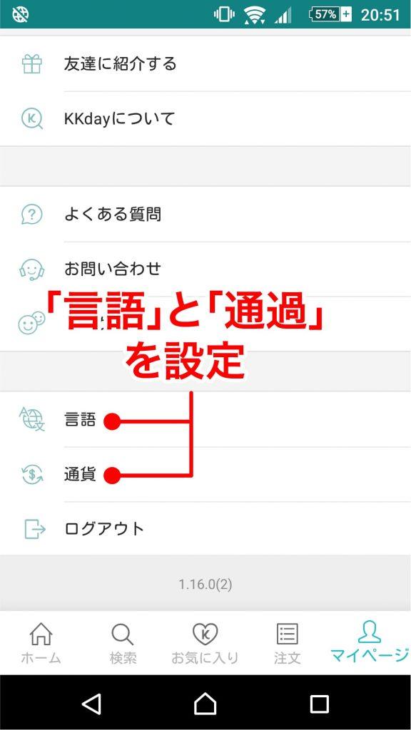 台湾の旅行サイト「KKday」アプリの使い方_5
