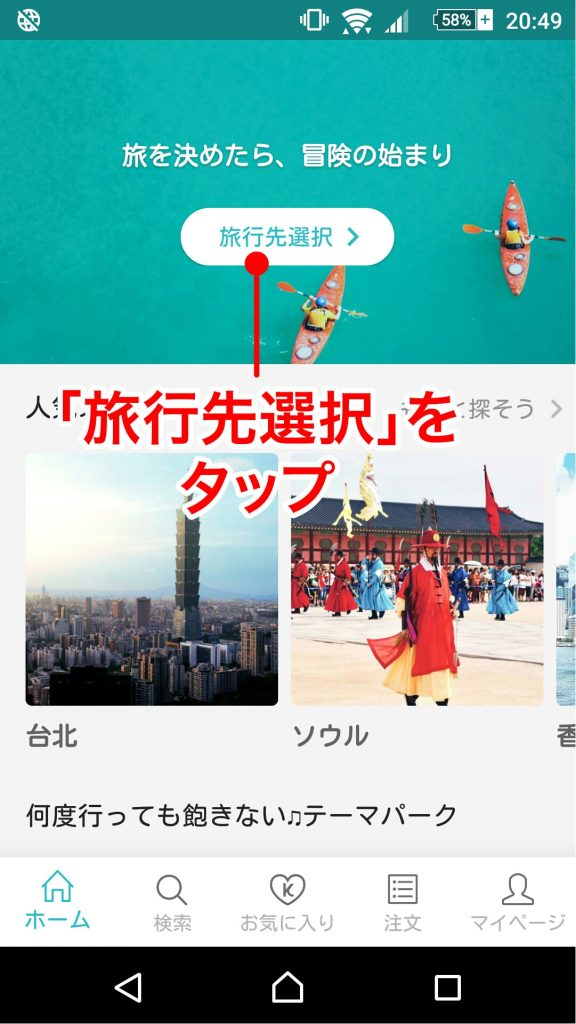 台湾の旅行サイト「KKday」アプリの使い方_6