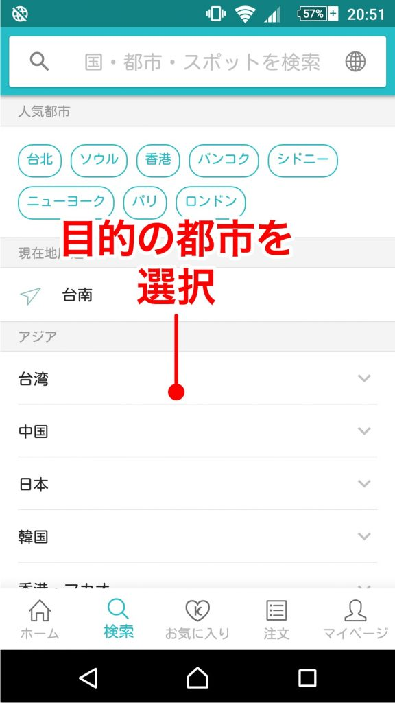 台湾の旅行サイト「KKday」アプリの使い方_7