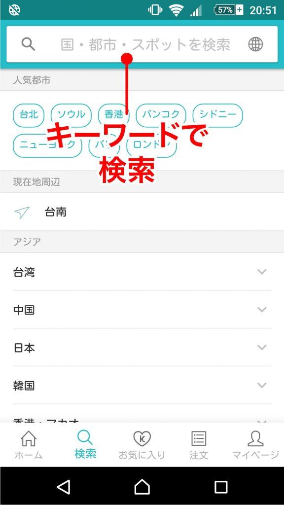 台湾の旅行サイト「KKday」アプリの使い方_8