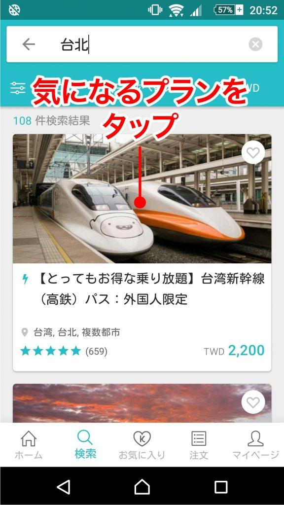 台湾の旅行サイト「KKday」アプリの使い方_9