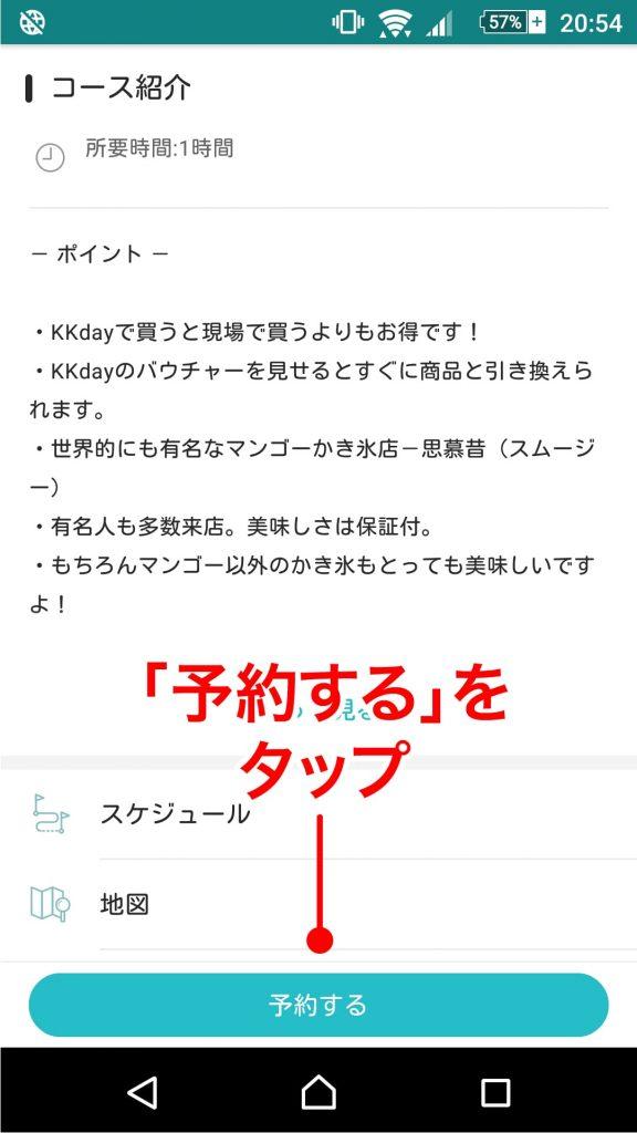 台湾の旅行サイト「KKday」アプリの使い方_11