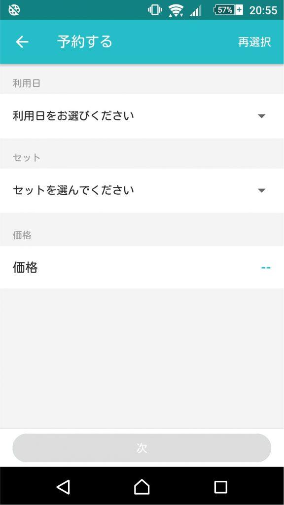 台湾の旅行サイト「KKday」アプリの使い方_12