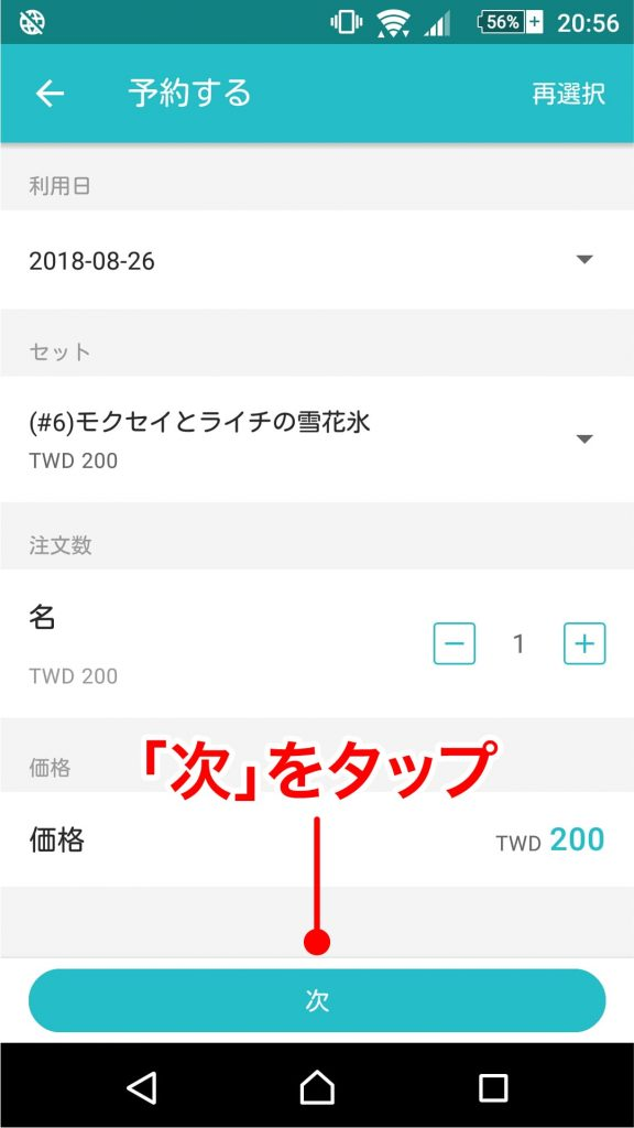 台湾の旅行サイト「KKday」アプリの使い方_13