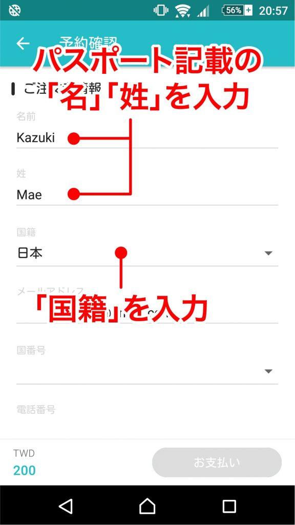 台湾の旅行サイト「KKday」アプリの使い方_15