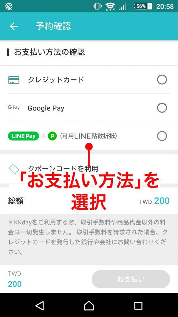 台湾の旅行サイト「KKday」アプリの使い方_17