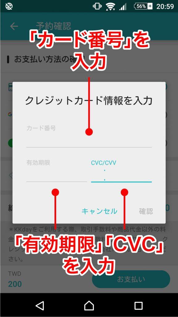 台湾の旅行サイト「KKday」アプリの使い方_18