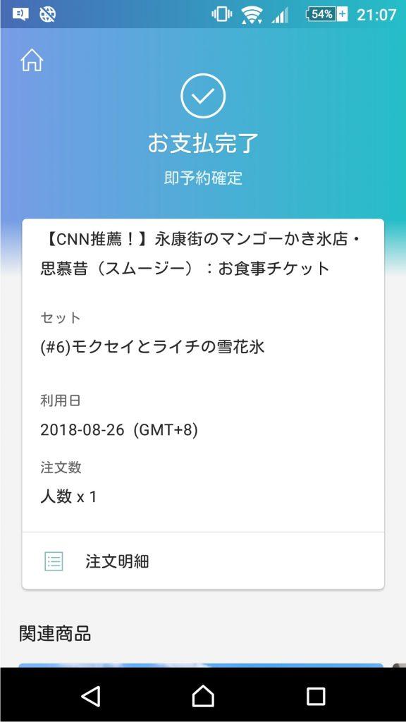 台湾の旅行サイト「KKday」アプリの使い方_20
