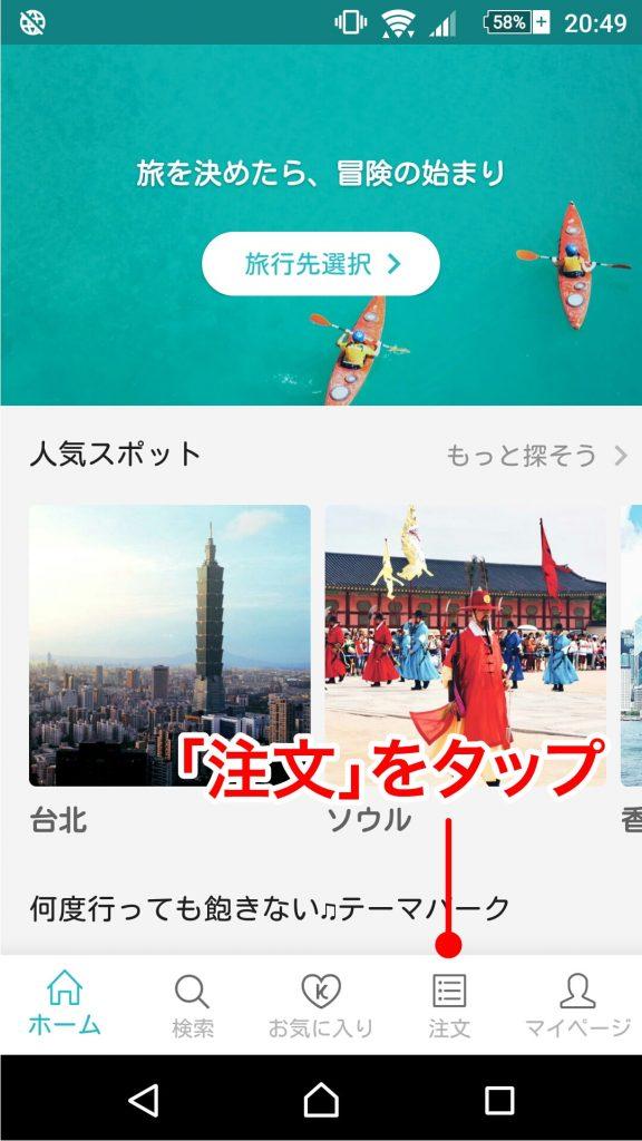 台湾の旅行サイト「KKday」アプリの使い方_21
