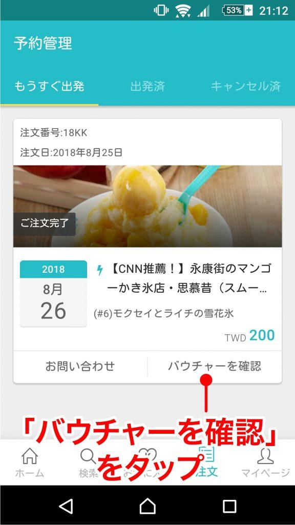 台湾の旅行サイト「KKday」アプリの使い方_22