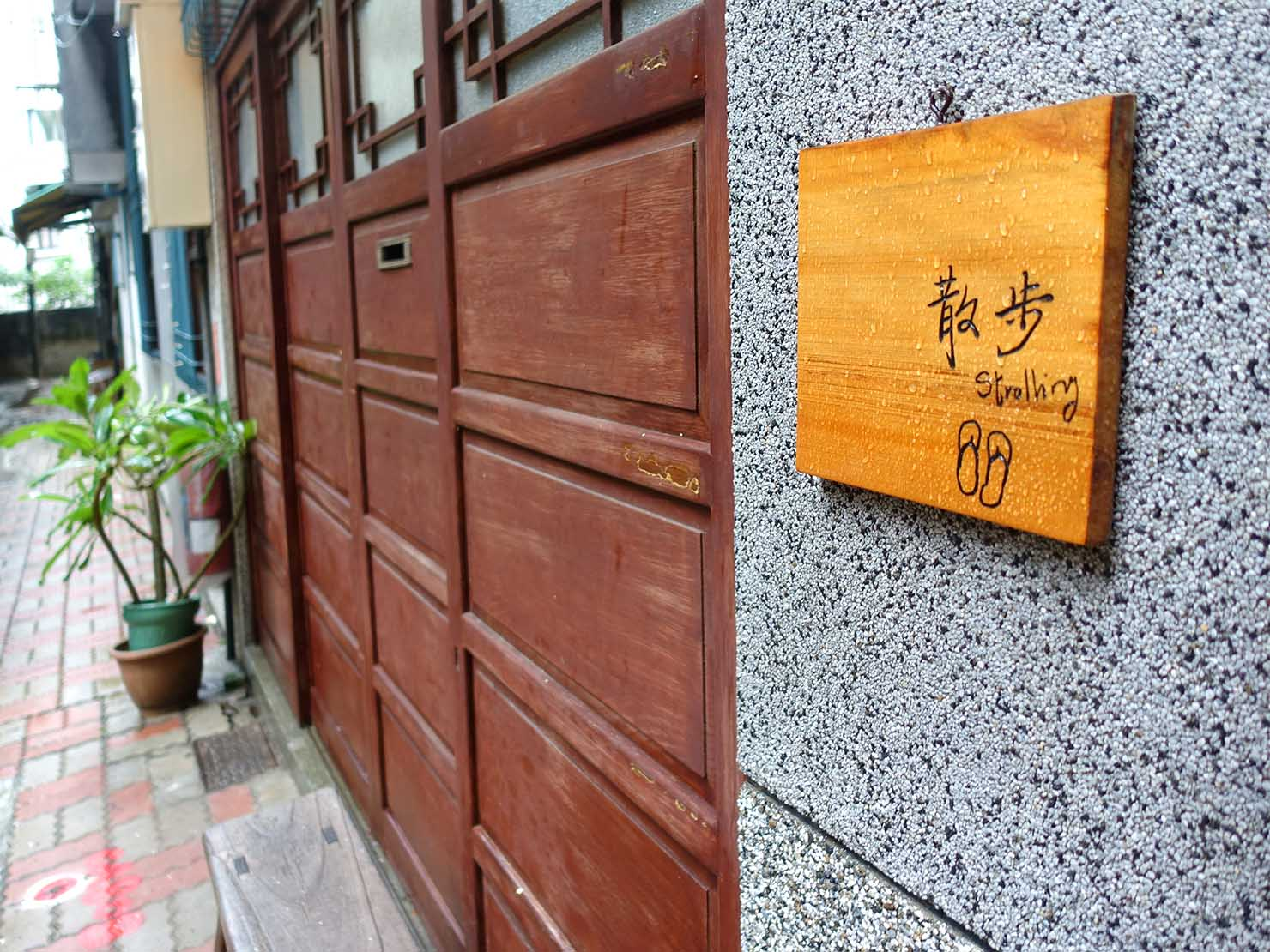 台南観光におすすめな古民家ゲストハウス「散步strolling」の表札