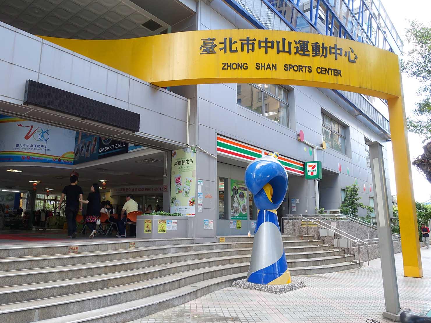 台湾の公共スポーツセンター「台北市中山運動中心」