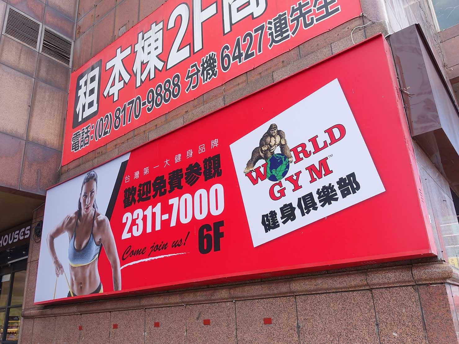 台湾のスポーツジム「World Gym」の看板