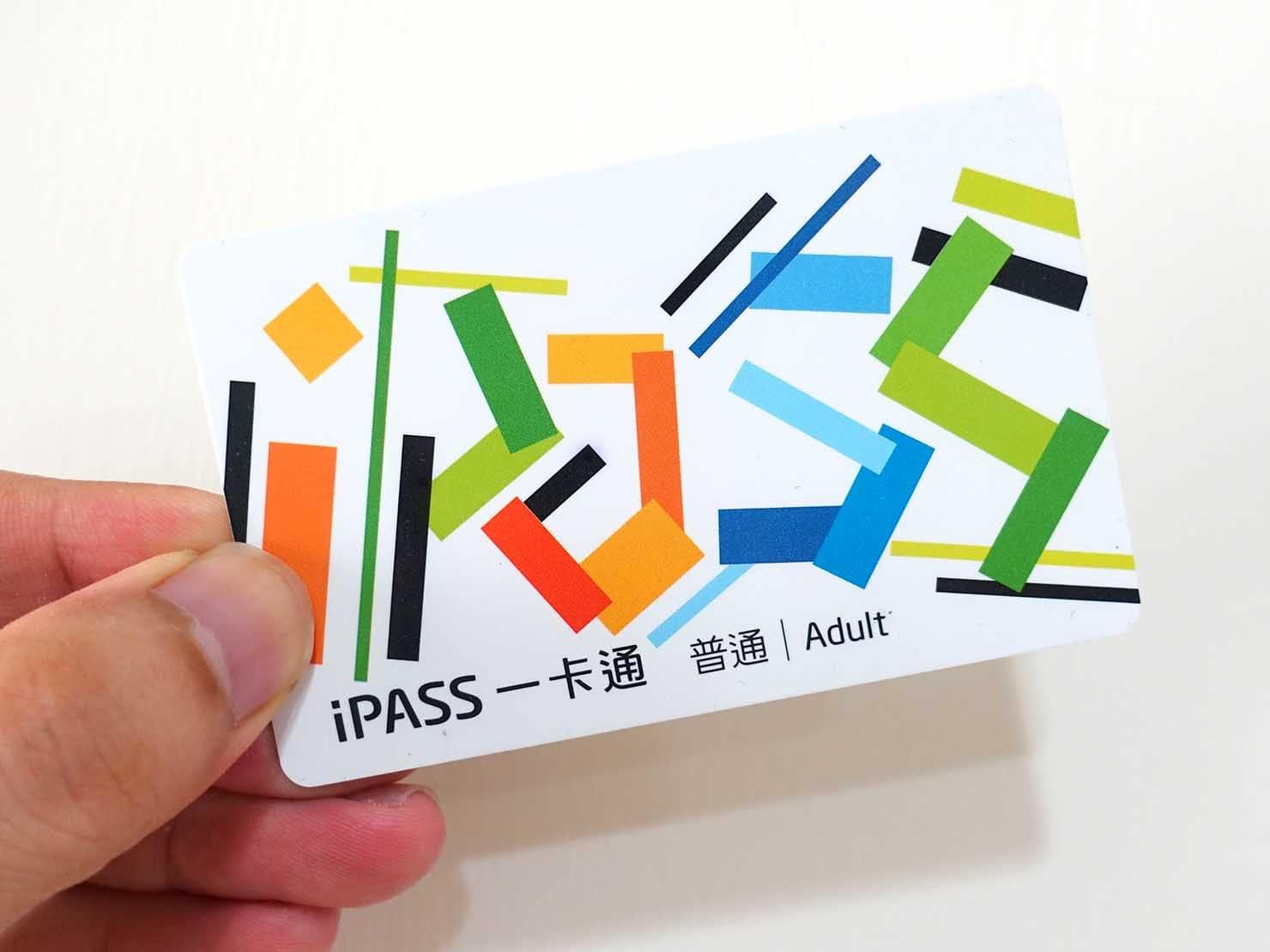 高雄の交通ICカード「一卡通(iPASS)」