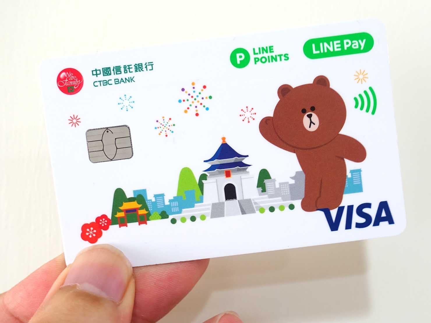 中國信託銀行の「LINE Pay 簽帳金融卡」