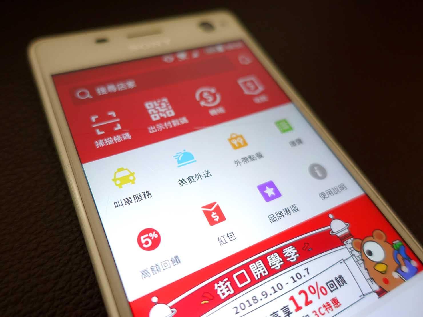 台湾のスマホ決済ツール「街口支付」のトップ画面