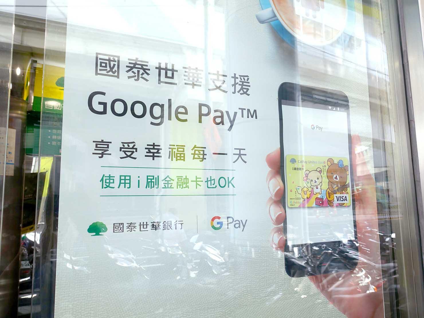 台湾の銀行に貼られたスマホ決済ポスター