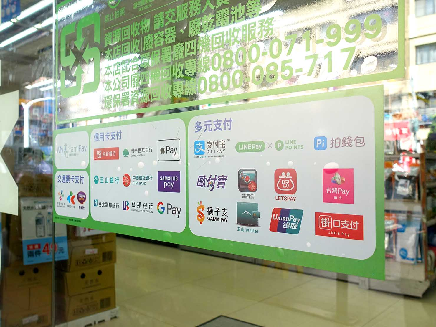 台湾のコンビニに貼られた利用可能なスマホ決済ツール一覧