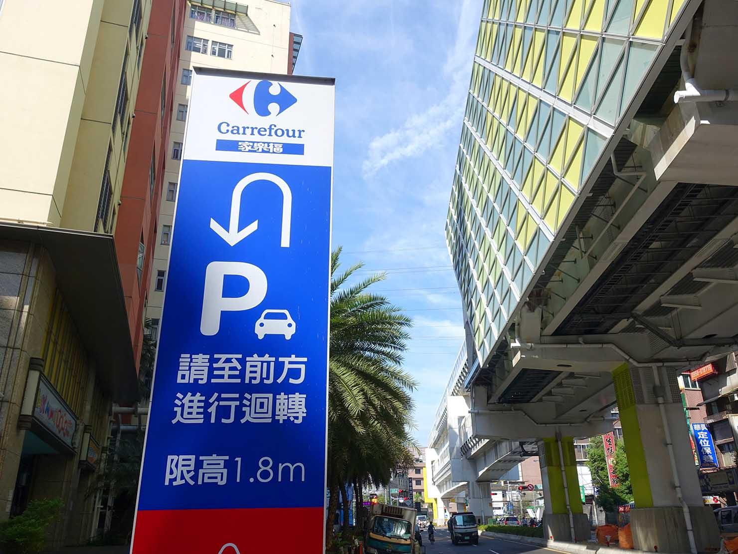 台湾のスーパーマーケット「家樂福(カルフール)」の看板