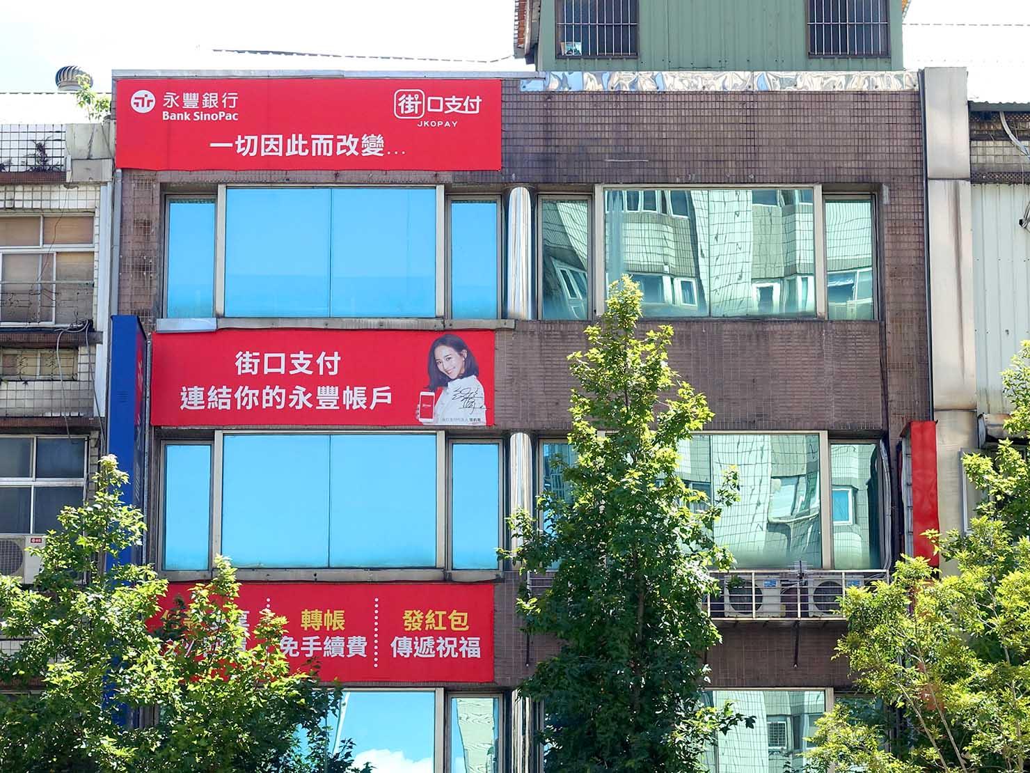 台湾のスマホ決済ツール「街口支付」の広告