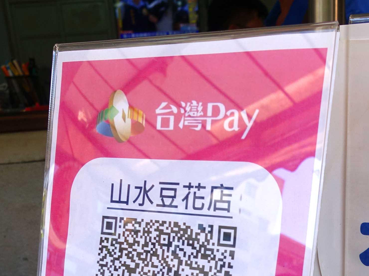 台湾のスマホ決済ツール「台湾Pay」の立て札