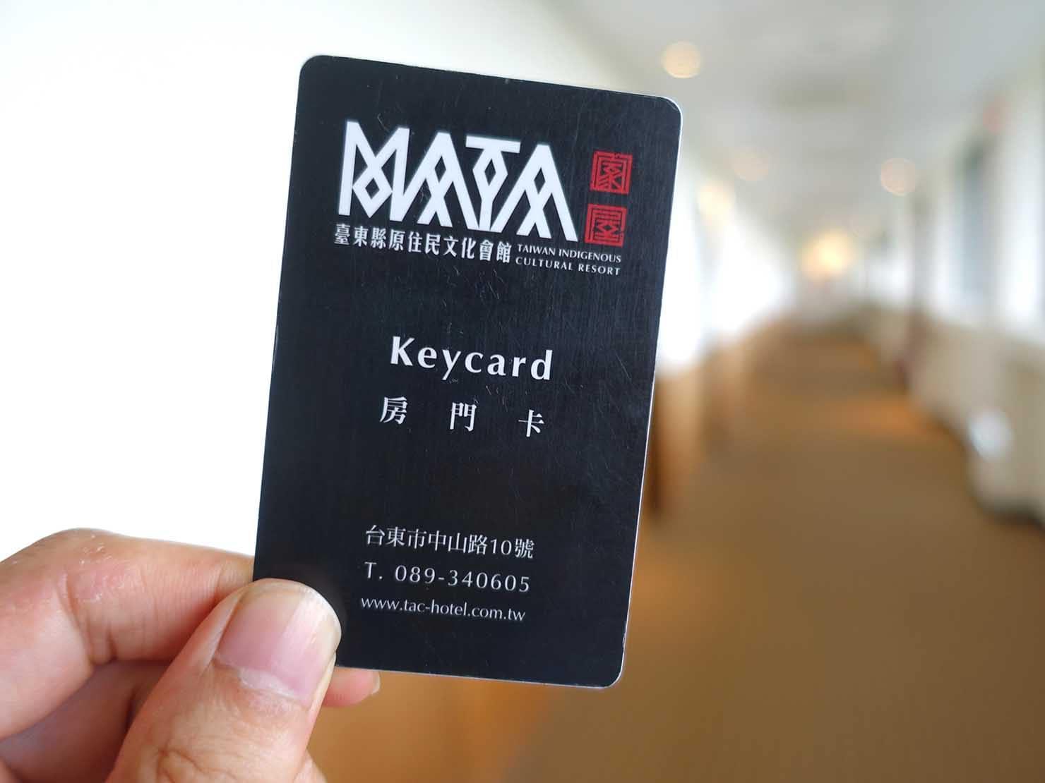 台湾・台東市街のおすすめホテル「MATA家屋」の守護雙人房(ダブルルーム)のカードキー