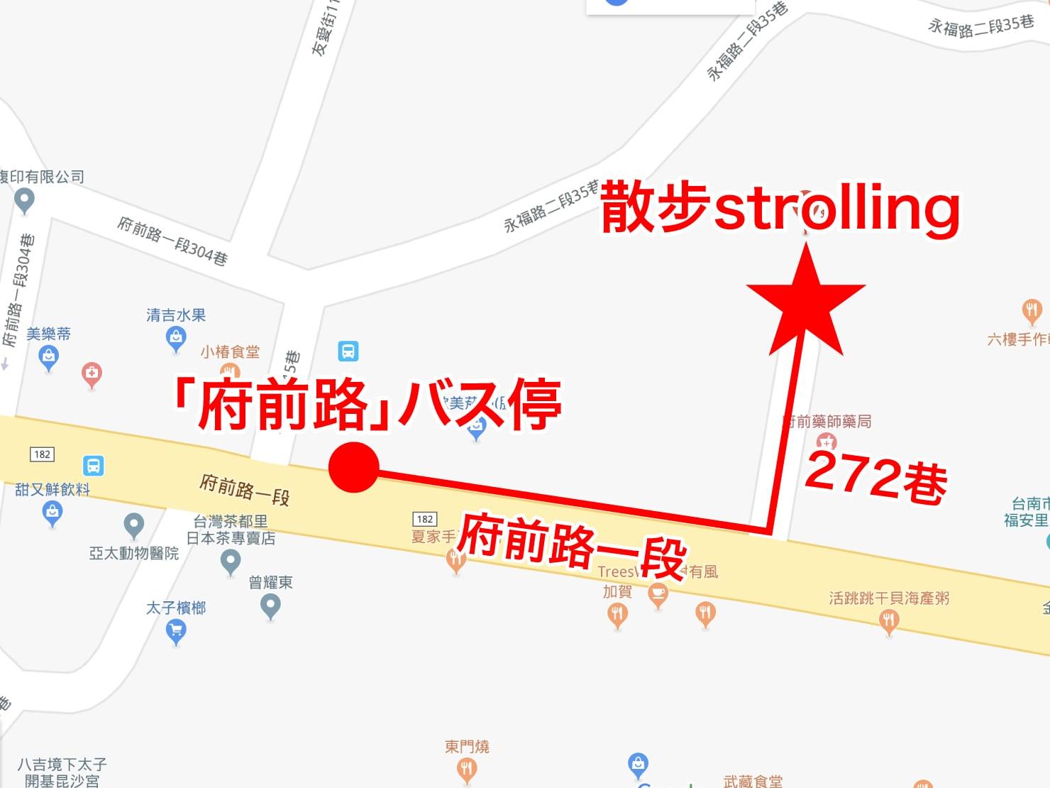 台南観光におすすめな古民家ゲストハウス「散步strolling」へのアクセスマップ