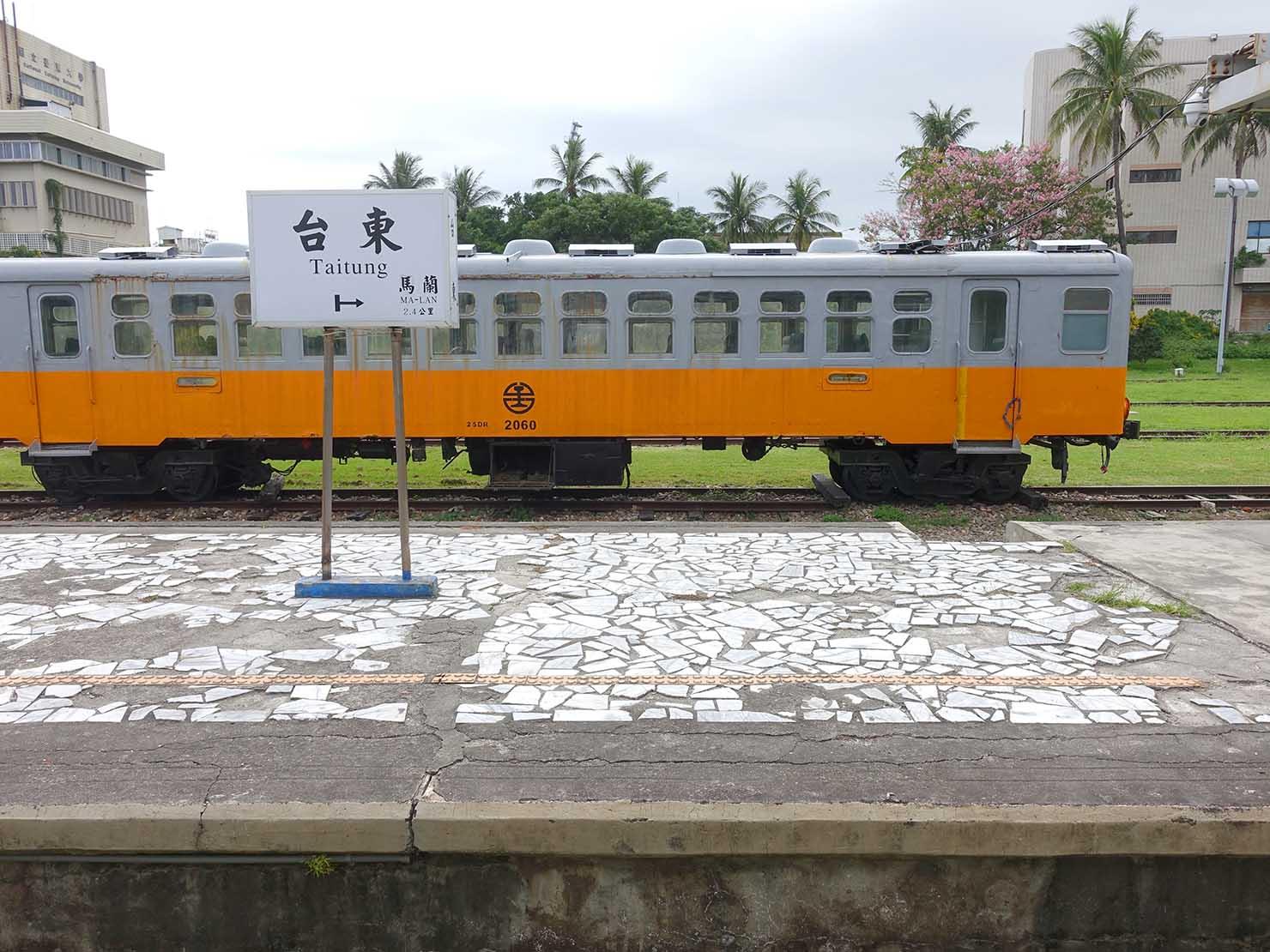 台東・鐵花村にある旧台東駅跡地