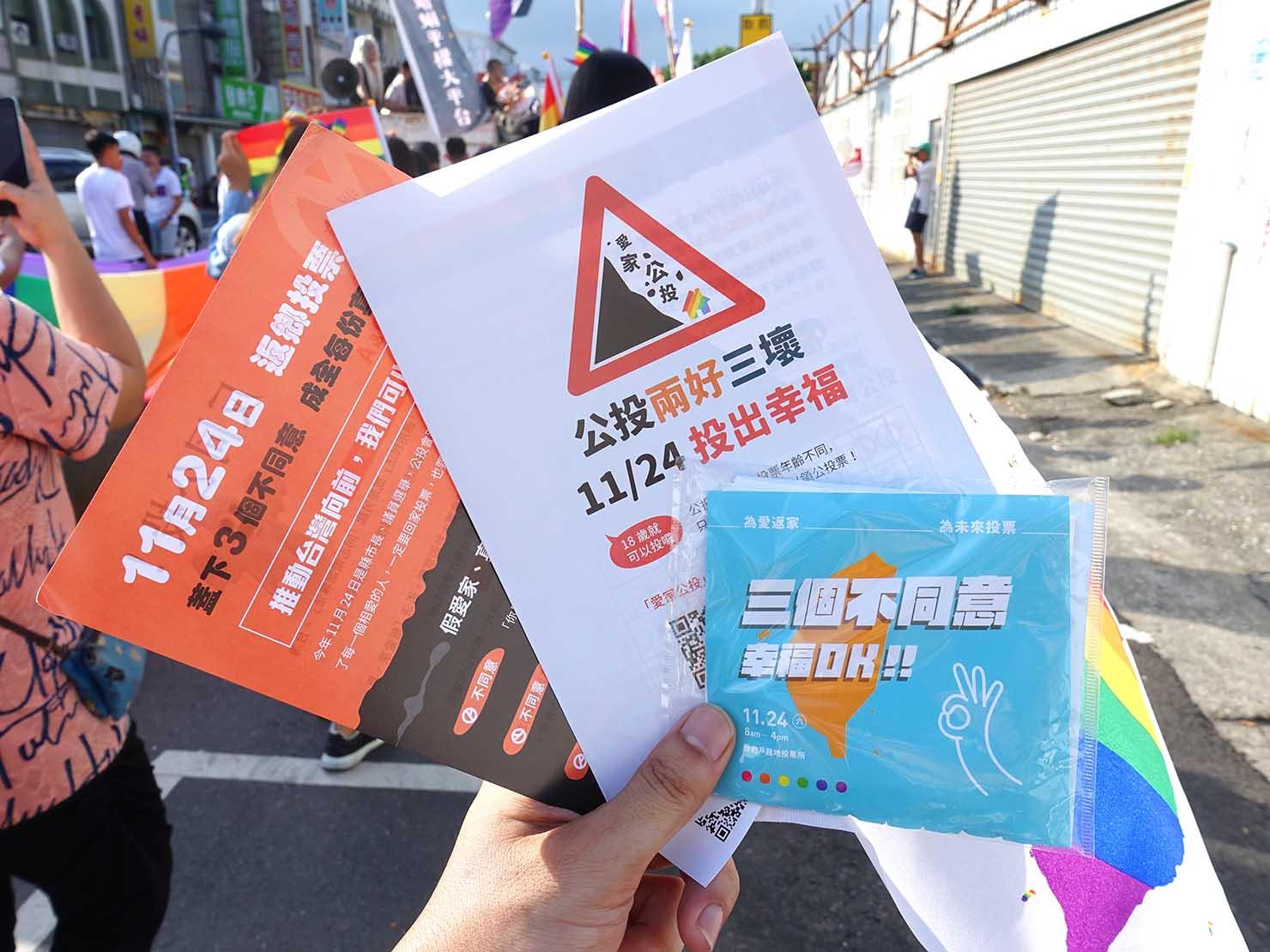 花東彩虹嘉年華(台湾東部LGBTプライド / 台東場)で配布されたフライヤー