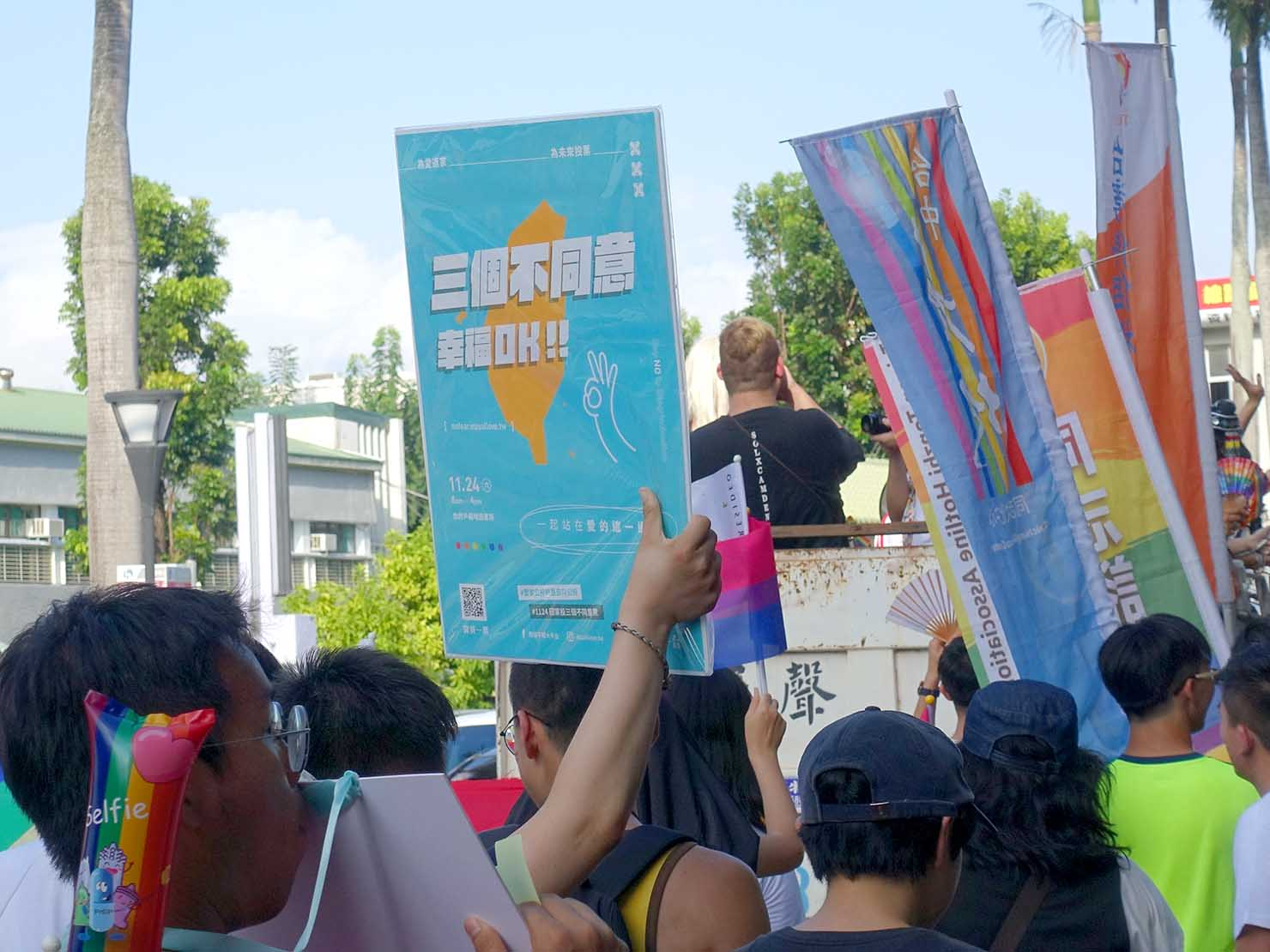 花東彩虹嘉年華(台湾東部LGBTプライド / 台東場)のパレードで掲げられるプラカード