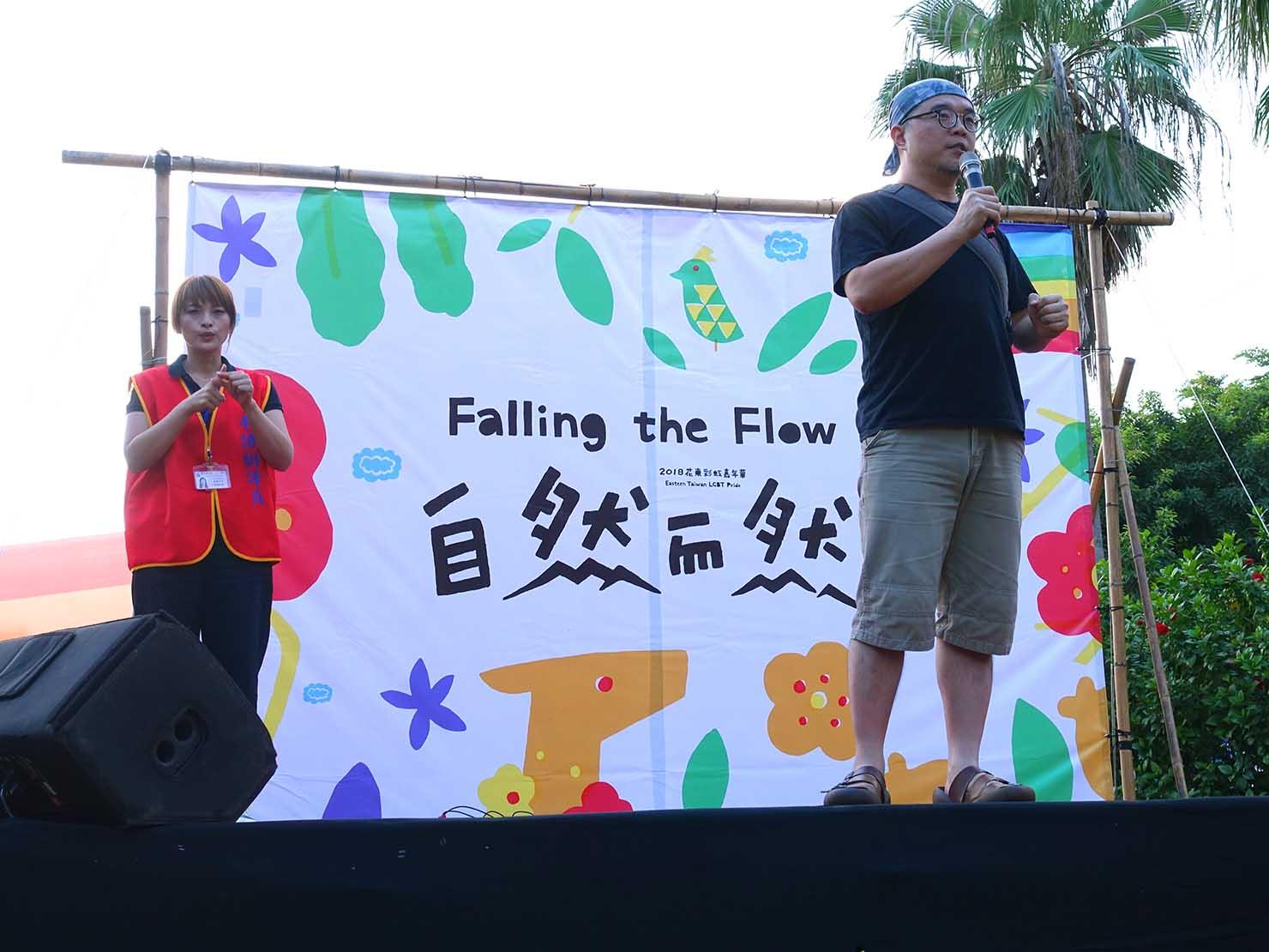 花東彩虹嘉年華(台湾東部LGBTプライド / 台東場)のメインステージでスピーチする公民科の先生