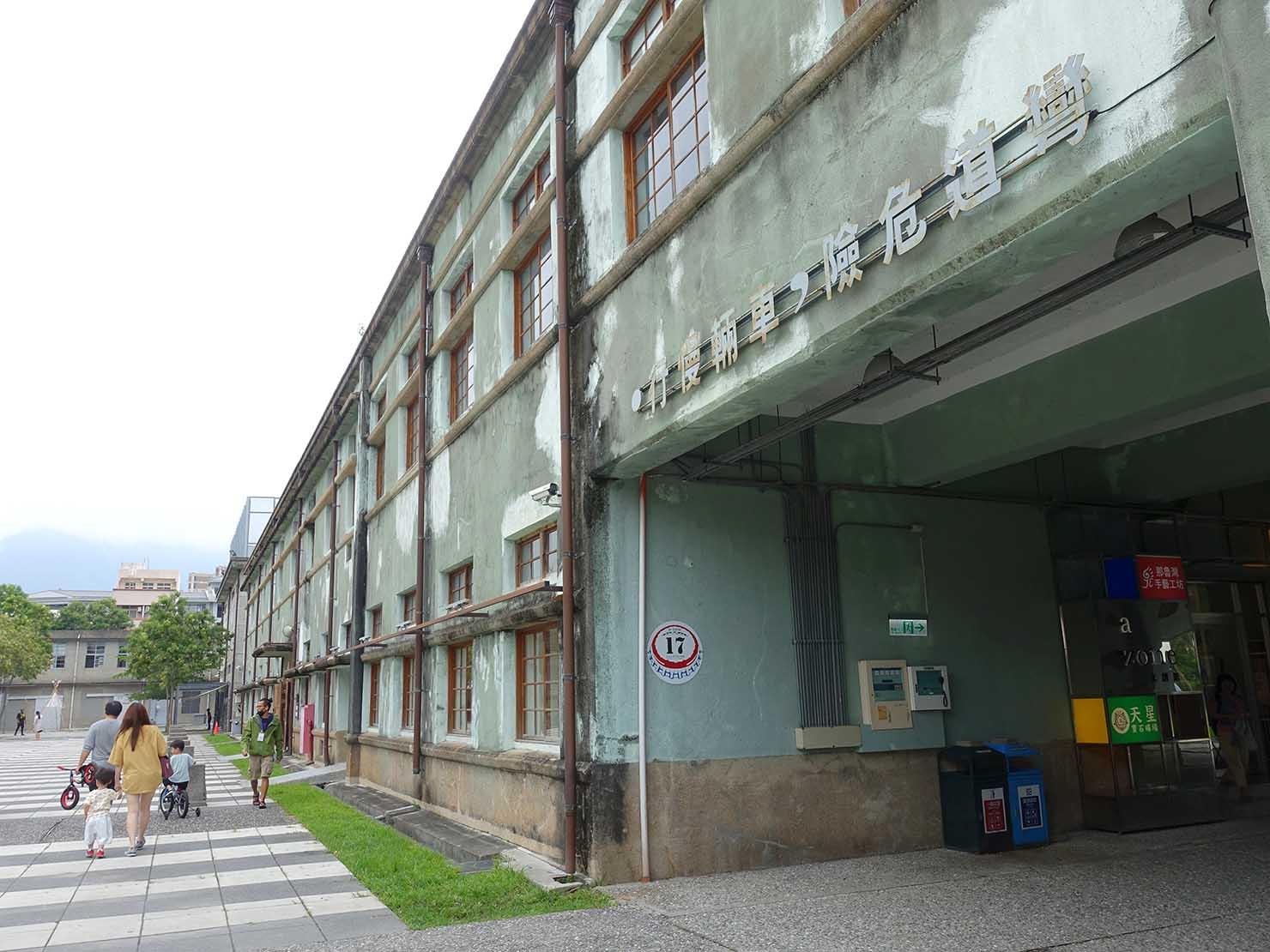 花蓮市街の有名観光スポット「a-zone花蓮文化創意產業園區」の建物
