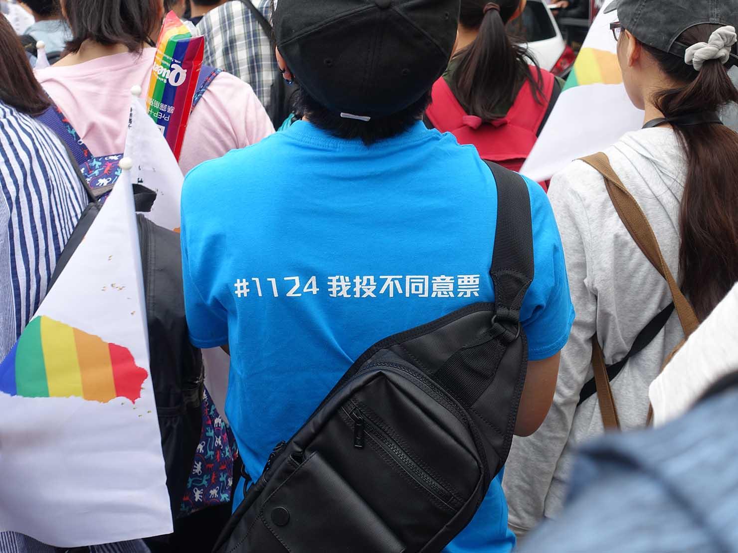 花東彩虹嘉年華(台湾東部LGBTプライド / 花蓮場)パレードで国民投票に関するメッセージ入りTシャツを身につけた参加者