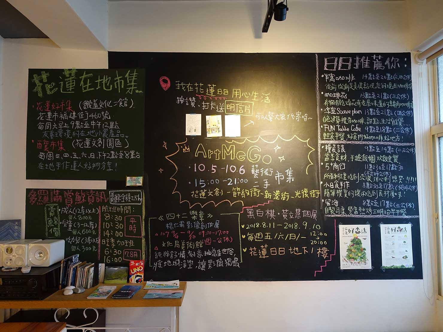 花蓮市街中心部のレトロかわいいおすすめゲストハウス「花蓮日日 Hualien dairy」の観光案内が描かれた黒板