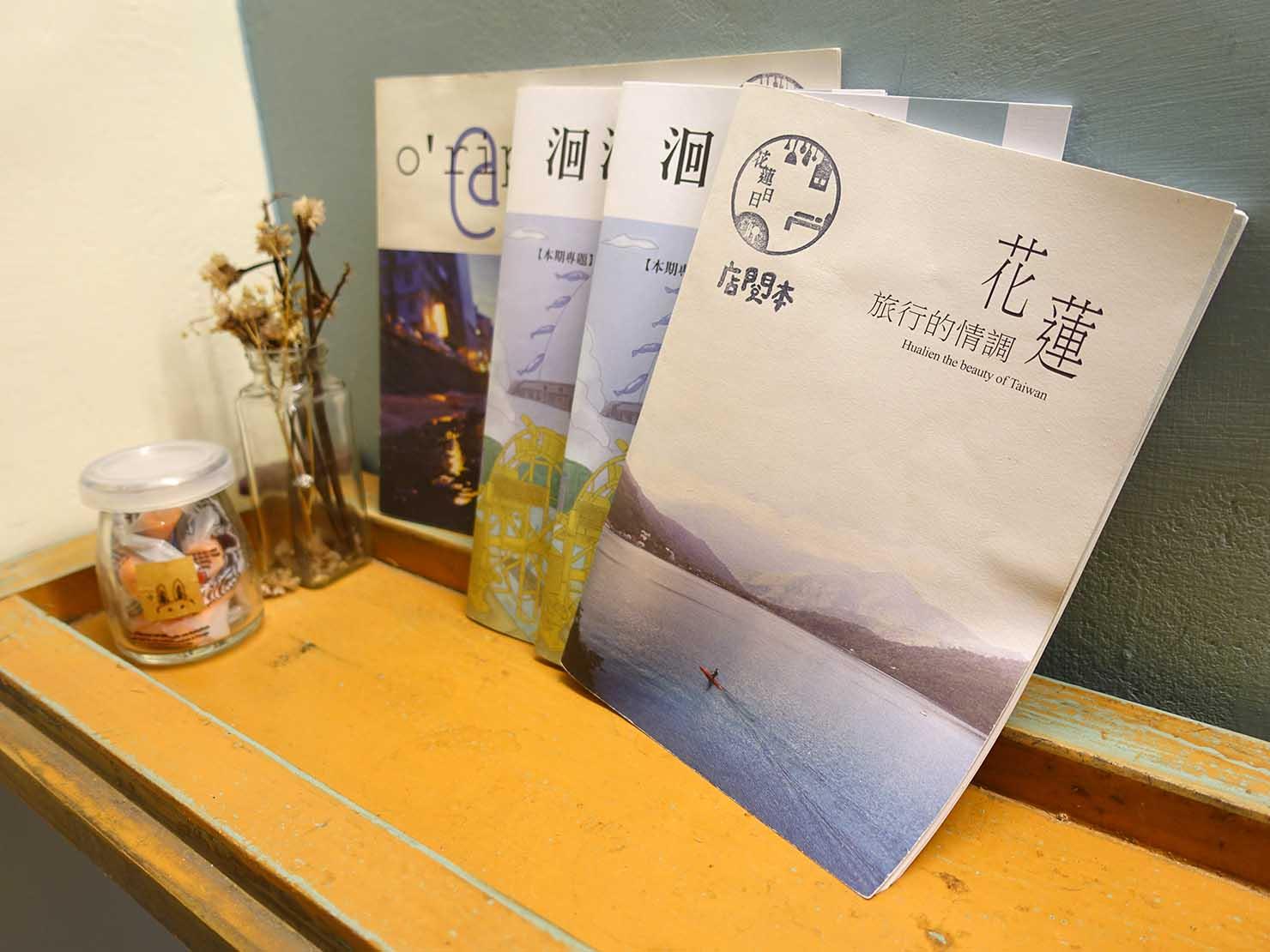 花蓮市街中心部のレトロかわいいおすすめゲストハウス「花蓮日日 Hualien dairy」單人房(シングルルーム)に置かれた雑誌