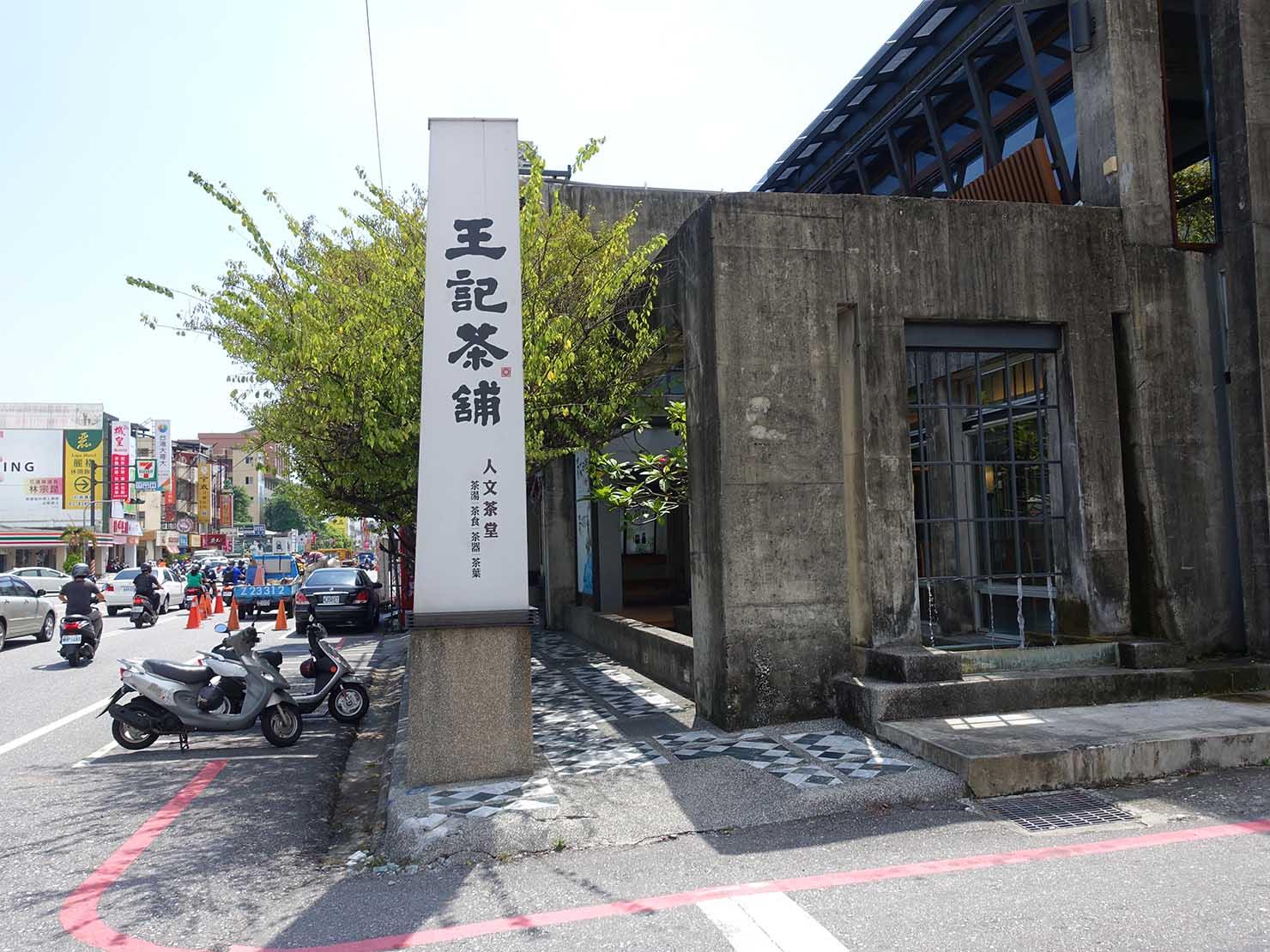 花蓮・中山路にある美味しいタピオカミルクのお店「王家茶舖」の外観