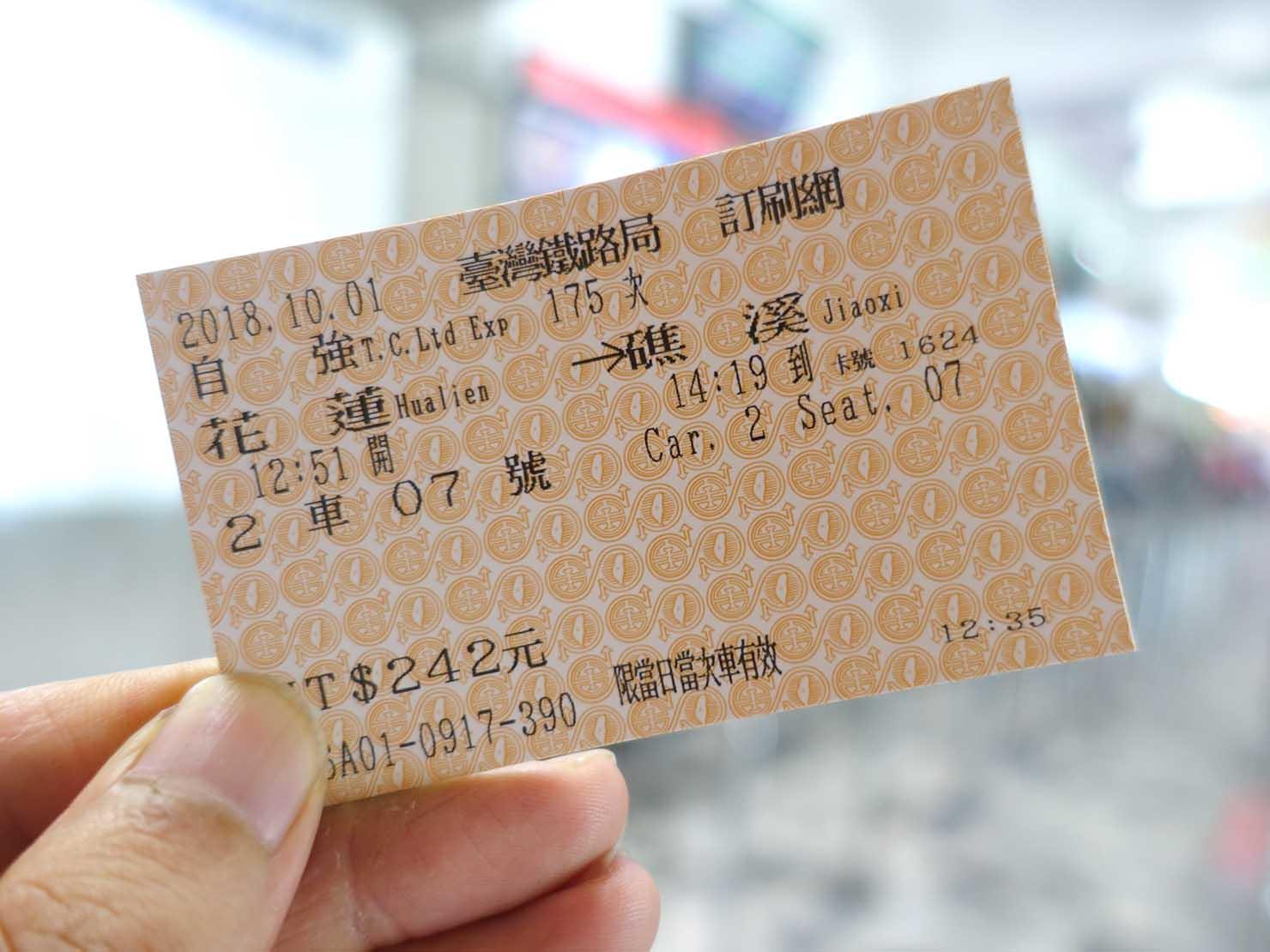 花蓮発礁溪行きの台湾鉄道チケット
