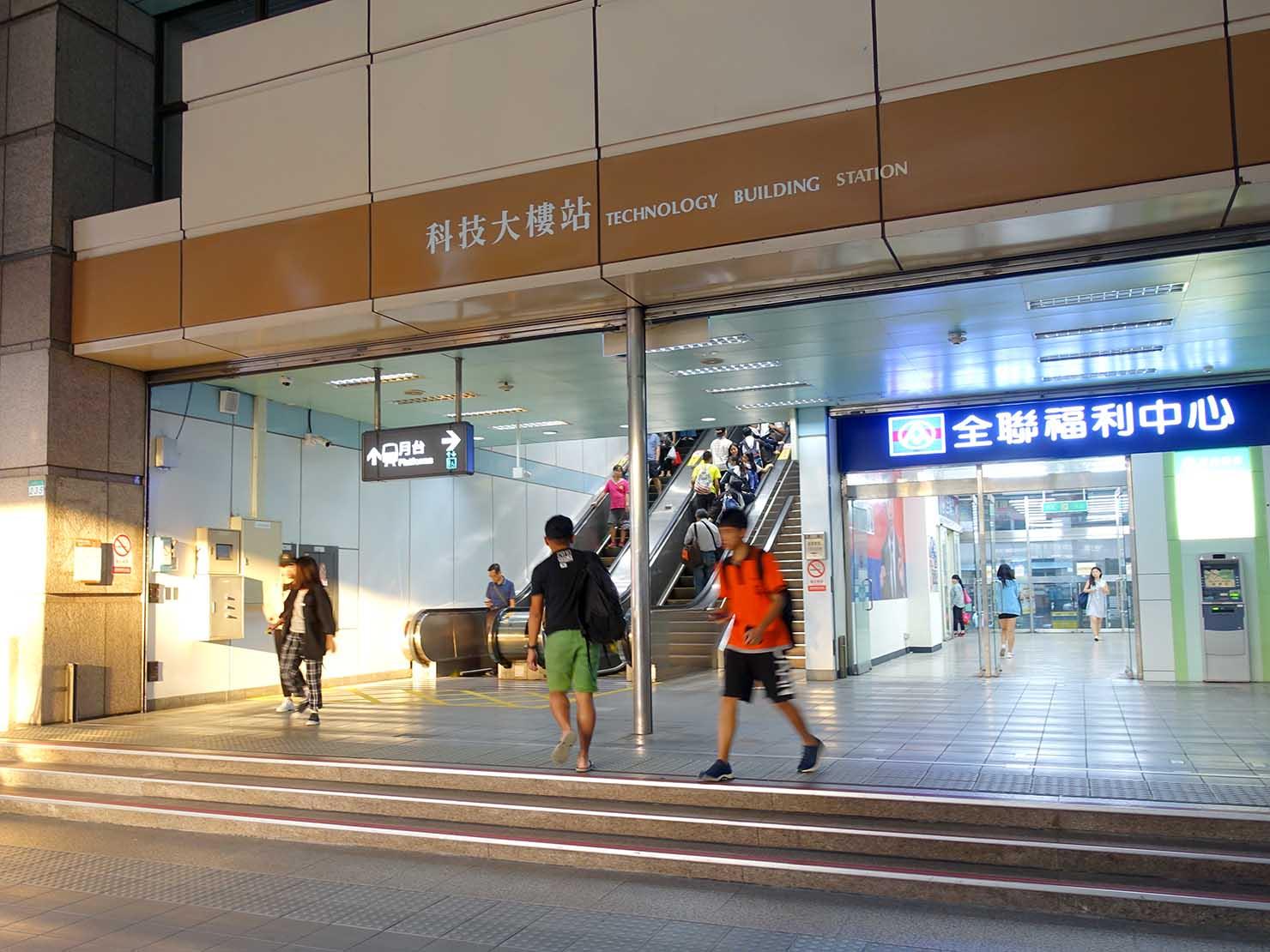 台北MRT科技大樓駅