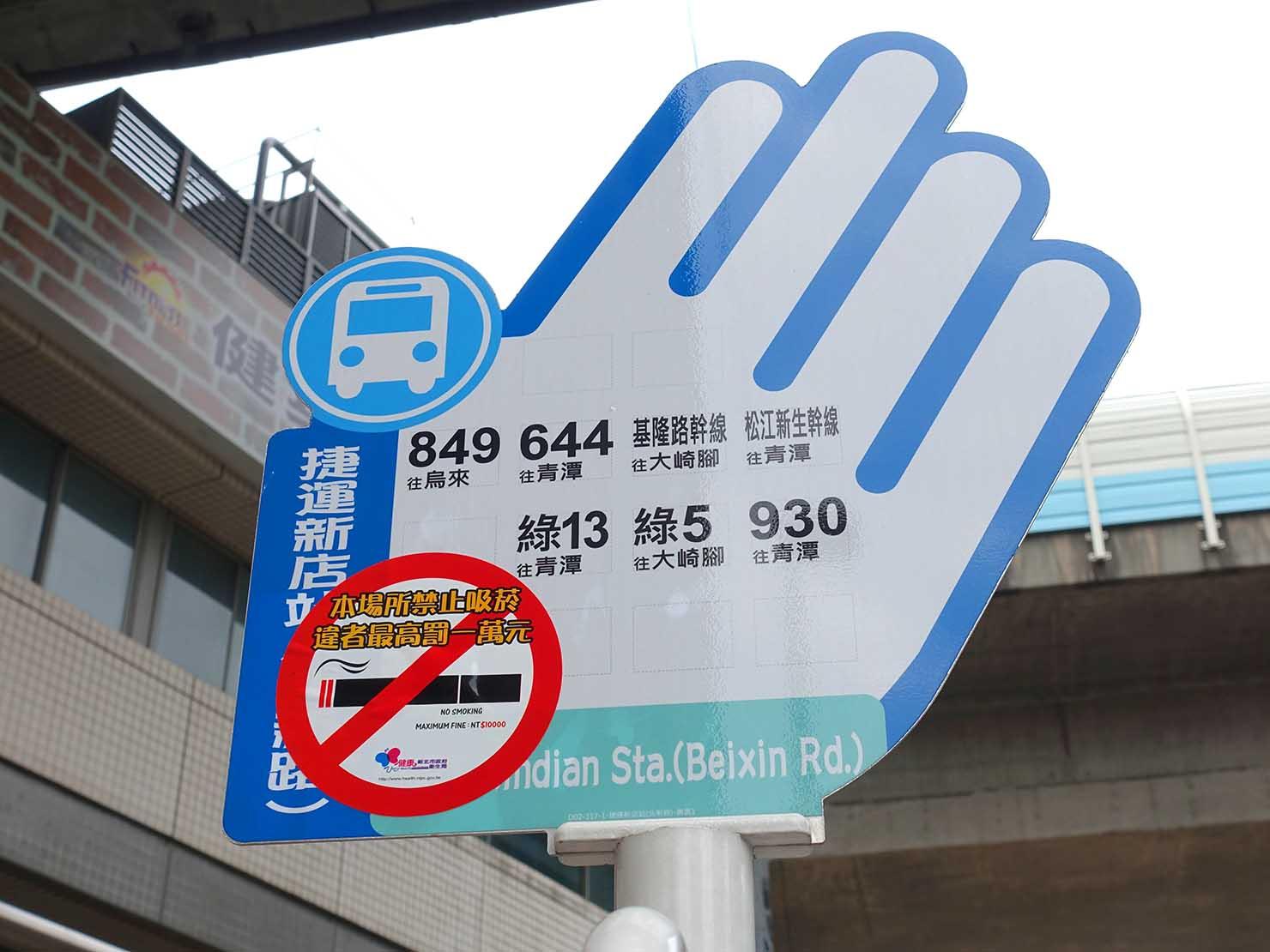 台北MRT新店駅前のバス路線