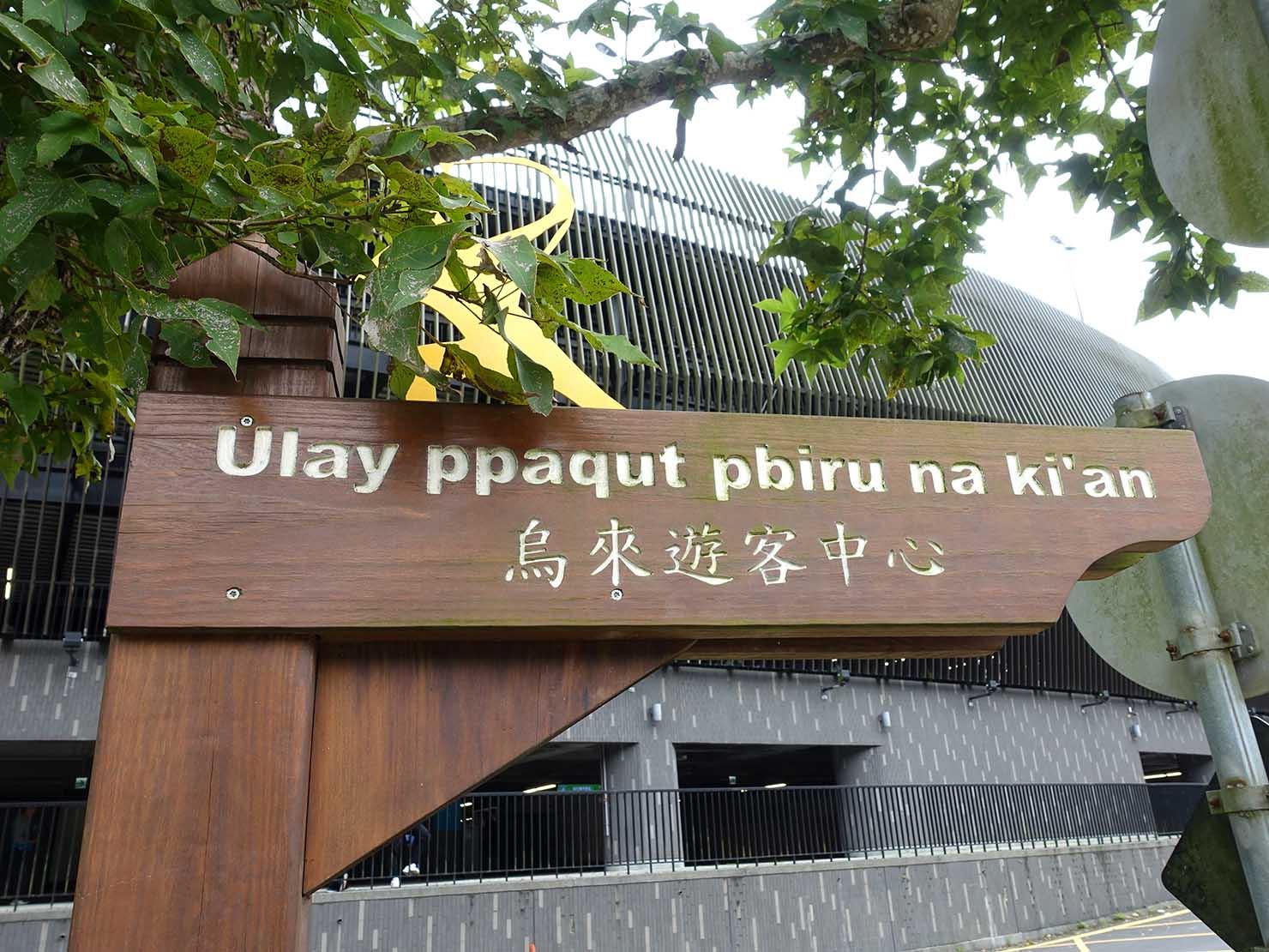台北・烏來温泉の道しるべに書かれたタイヤル語