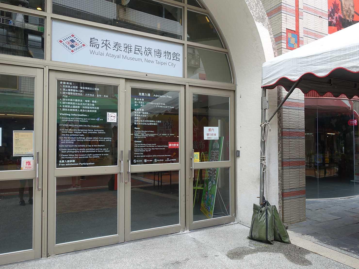 台北・烏來温泉の老街にある「烏來泰雅民族博物館」